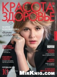 Журнал Красота & здоровье №5 2015