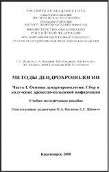 Книга Методы дендрохронологии: учебно-методическое пособие