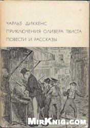 Книга Библиотека всемирной литературы. Т. 82. Приключения Оливера Твиста. Повести и рассказы.