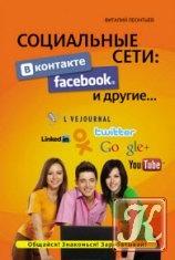 Книга Книга Социальные сети. ВКонтакте, Facebook и другие…