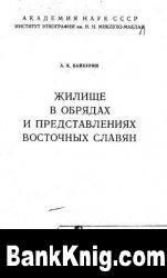 Книга Жилище в обрядах и представлениях восточных славян