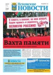 Журнал Псковские новости (30 Апреля 2015)