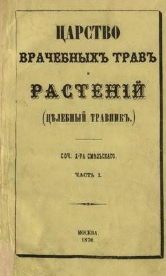 Книга Царство врачебных трав и растений. (Целебный травник)
