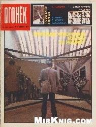Журнал Огонек №5 1987