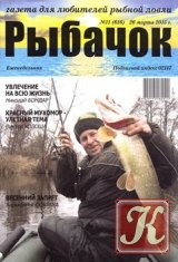 Журнал Книга Рыбачок № 11 2015