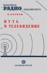 Книга Путь в телевидение