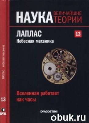 Журнал Наука. Величайшие теории №13 (2015)
