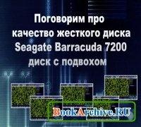 Книга Качество жесткого диска Seagate Barracuda 7200
