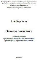 Основы логистики, Корсаков А.А., 2005
