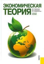 Экономическая теория, Чернецова Н.С., Скворцова В.А., Медушевская И.Е., 2009