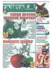 Книга Приусадебная газета № 8 2015