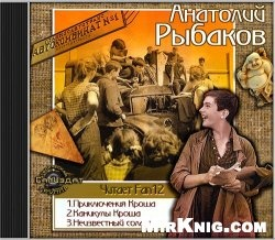 Аудиокнига Приключения Кроша. Книги №1,2,3 (Аудиокнига)