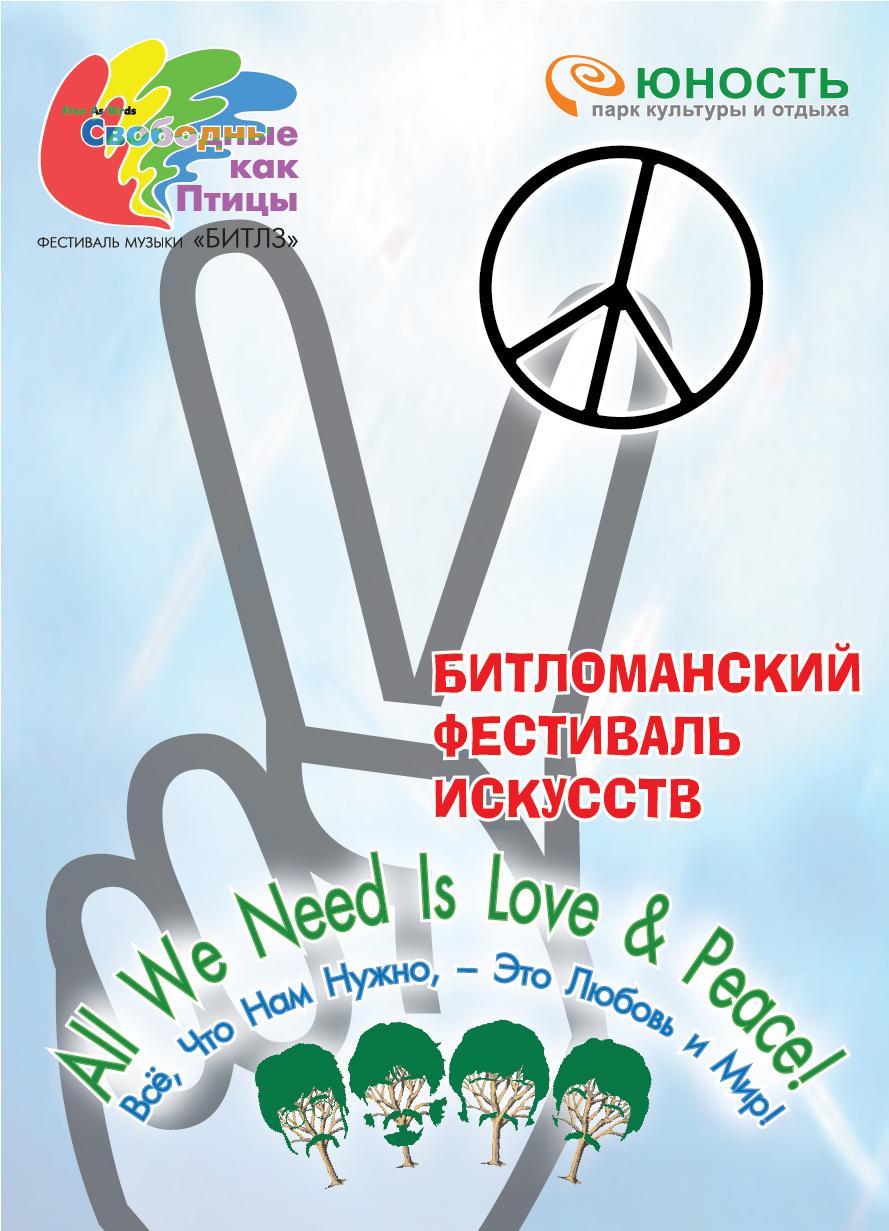 V битломанский фестиваль искусств «All We Need Is Love&Peace! (Всё, что нам нужно, - это Любовь и Мир!)»