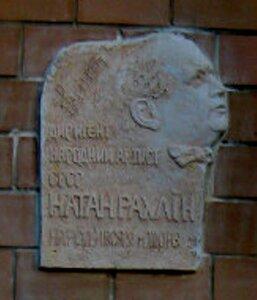 Диригент, народний артист СРСР НАТАН РАХЛІН народився у м.Щорс