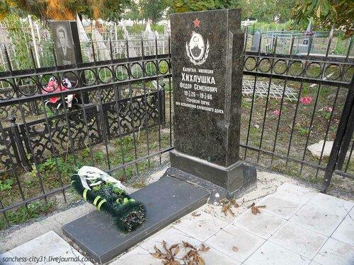 Могила Ф.Хихлушки в Белгороде на старом кладбище - ул. Попова фото Sanchess (http://sanchess-city31.livejournal.com/)
