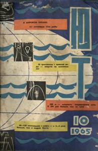 Журнал: Юный техник (ЮТ). - Страница 5 0_1a9bfc_88b01aa4_orig