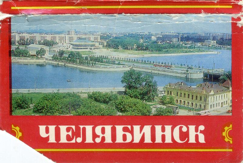 Днем, открытки на российской челябинск