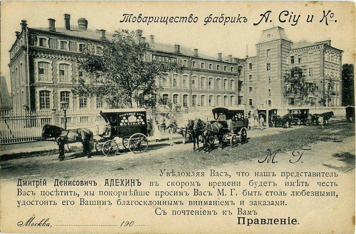 Кондитерская фабрика А.Сиу