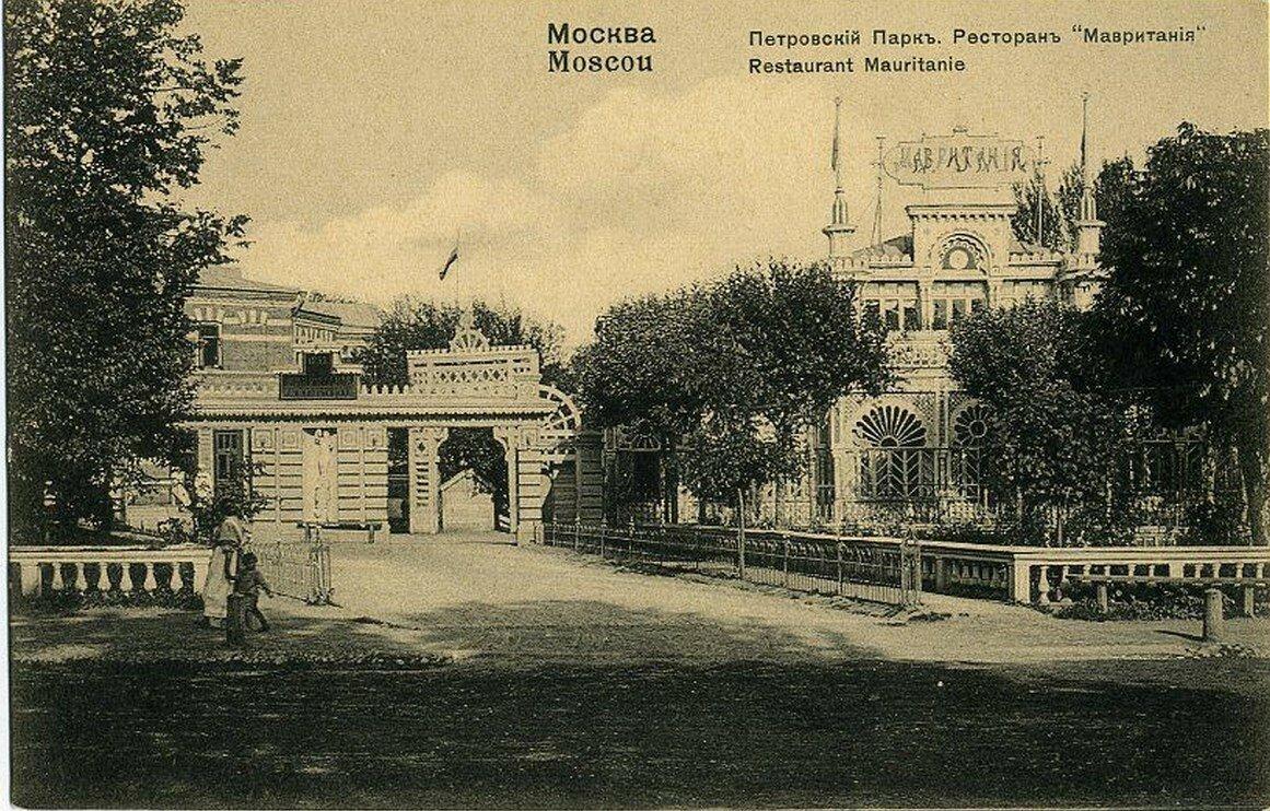 Окрестности Москвы. Петровский парк. Ресторан «Мавритания»