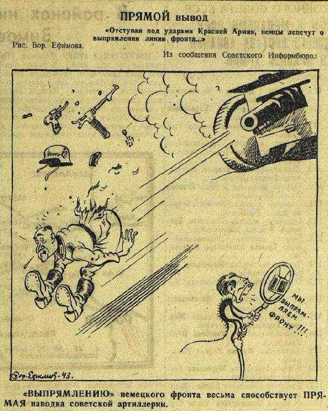 Красная звезда, 10 января 1943 года