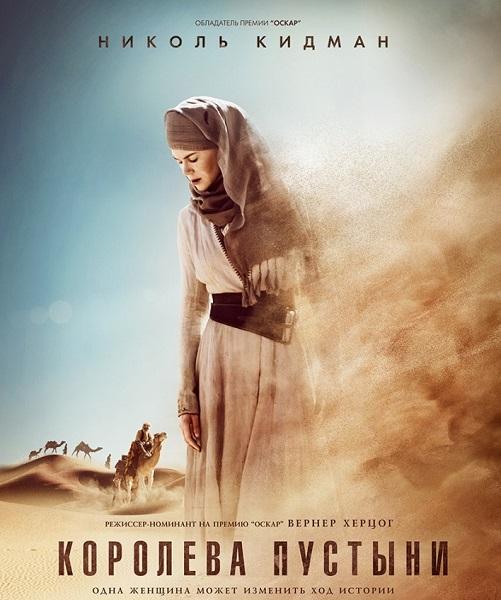 Королева пустыни / Queen of the Desert (2015/WEB-DL/WEB-DLRip)