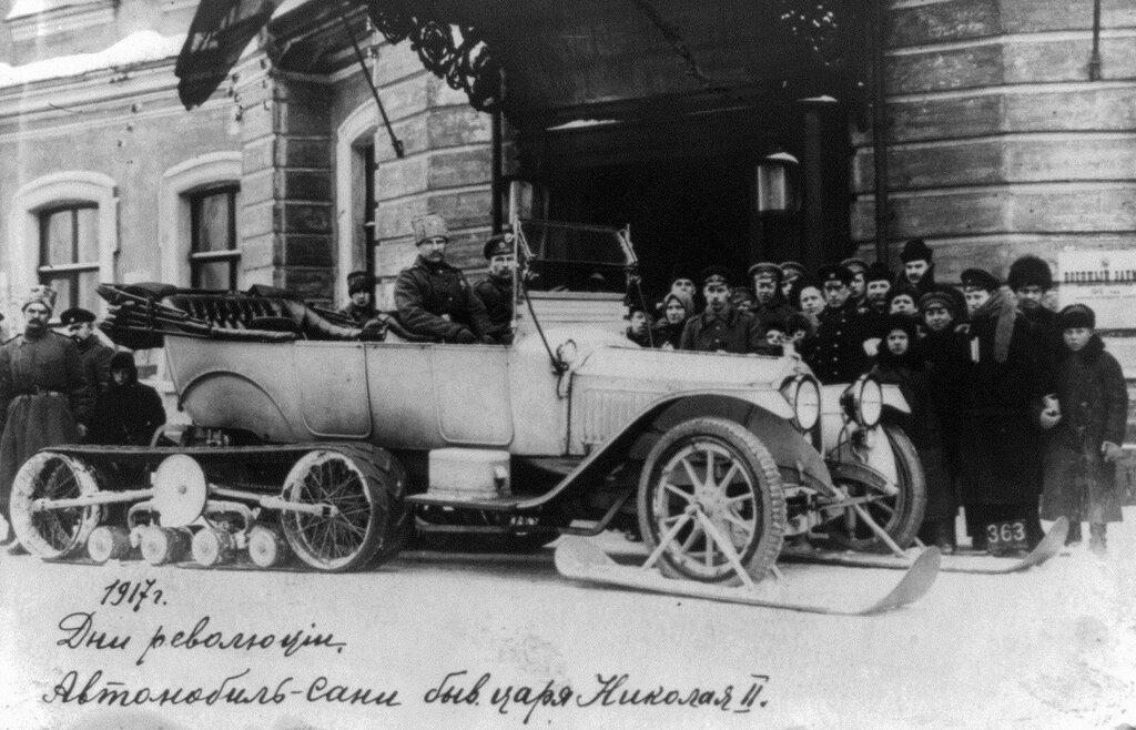 1917 Автомобиль-сани Николая II.jpg