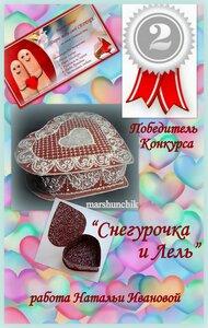 медаль для Наташи Ивановой