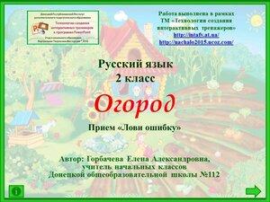 Лови ошибку! Огород. Русский язык. 2 класс. Горбачева Е. А..jpg