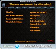 Сборник программ Portable v.24.12