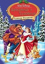 Красавица и чудовище: Чудесное Рождество / Beauty and the Beast: The Enchanted Christmas (1997/BD-Remux/BDRip/HDRip)