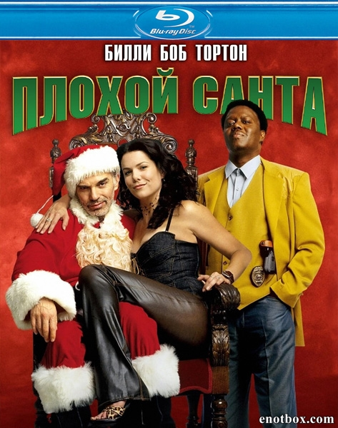 Плохой Санта / Bad Santa [Unrated Cut] (2003/BDRip/HDRip)