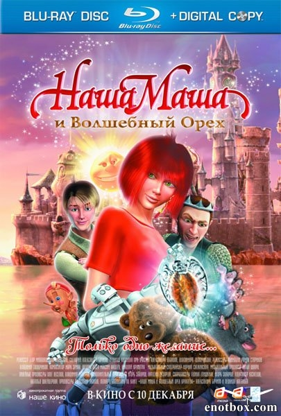 Наша Маша и Волшебный орех (2009/BDRip/HDRip)