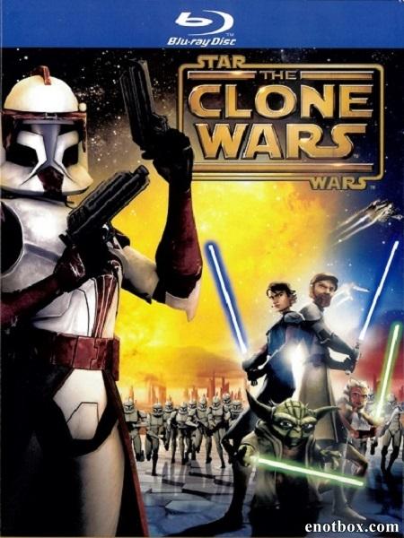 Звездные войны: Войны клонов / Star Wars: The Clone Wars (2008/HDRip)