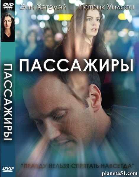 Пассажиры / Passengers (2008/DVDRip)