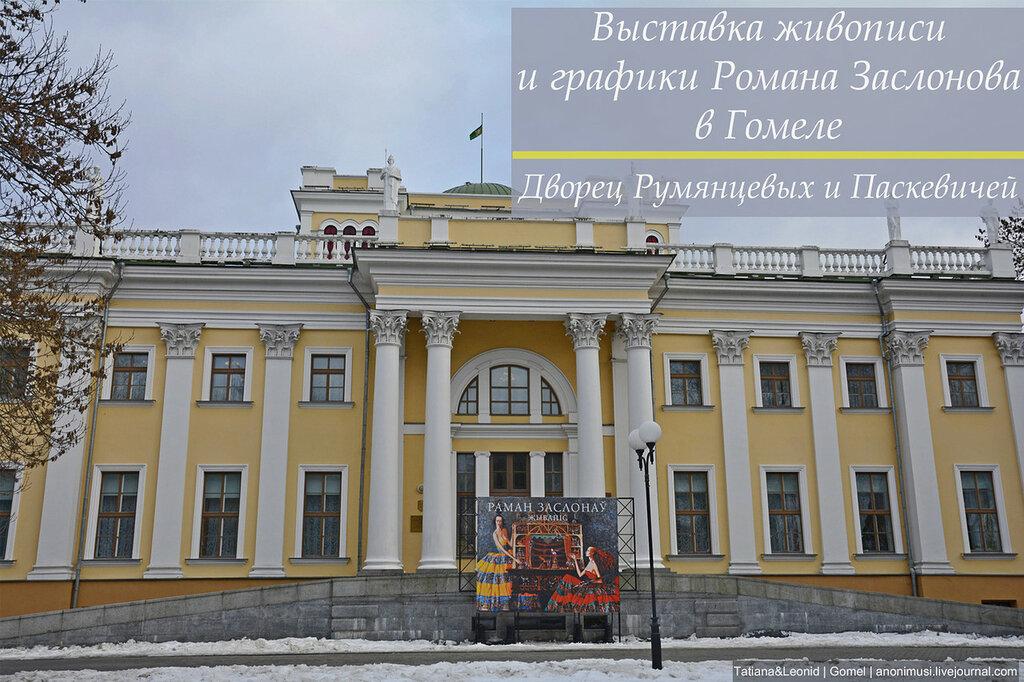 Выставка художника Романа Заслонова в Гомеле