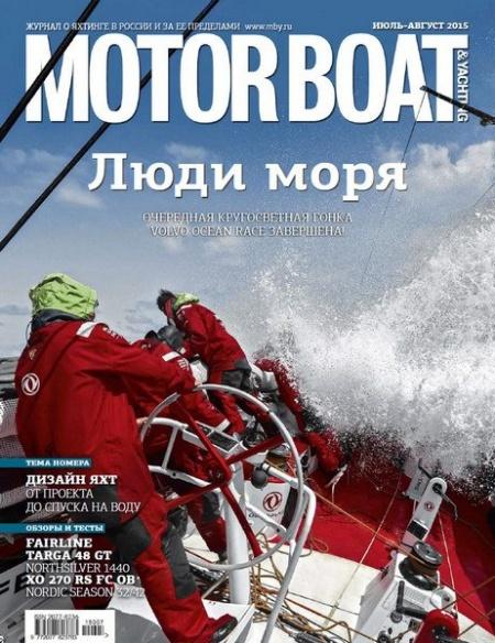 Журнал: MotorBoat №7-8 (июль-август 2015)