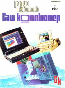 Журнал: Радиолюбитель. Ваш компьютер 0_132df2_bbeaa10e_M