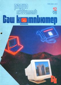 Журнал: Радиолюбитель. Ваш компьютер - Страница 2 0_133a08_9f4aef25_M