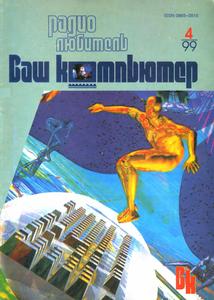 Журнал: Радиолюбитель. Ваш компьютер - Страница 2 0_133a1f_35bf97bc_M