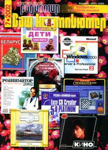 компьютер - Журнал: Радиолюбитель. Ваш компьютер - Страница 4 0_135847_3f097ca7_M