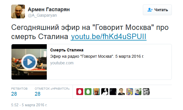 V-20160503_22-06-07-Армен Гаспарян-Говорит Москва_ про смерть Сталина