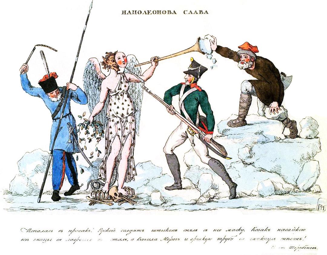Теребенев И. И. Наполеонова слава. 1813.