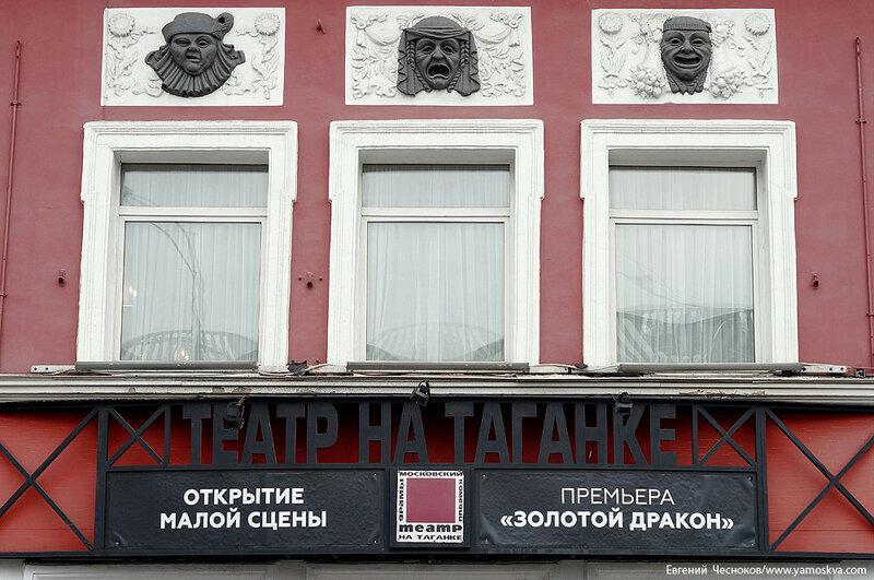 Зима. Театр на Таганке. 09.12.15.05..jpg