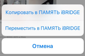 флешка +для iphone ipad