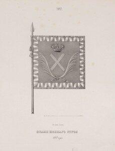 Знамя конного строя. 1707