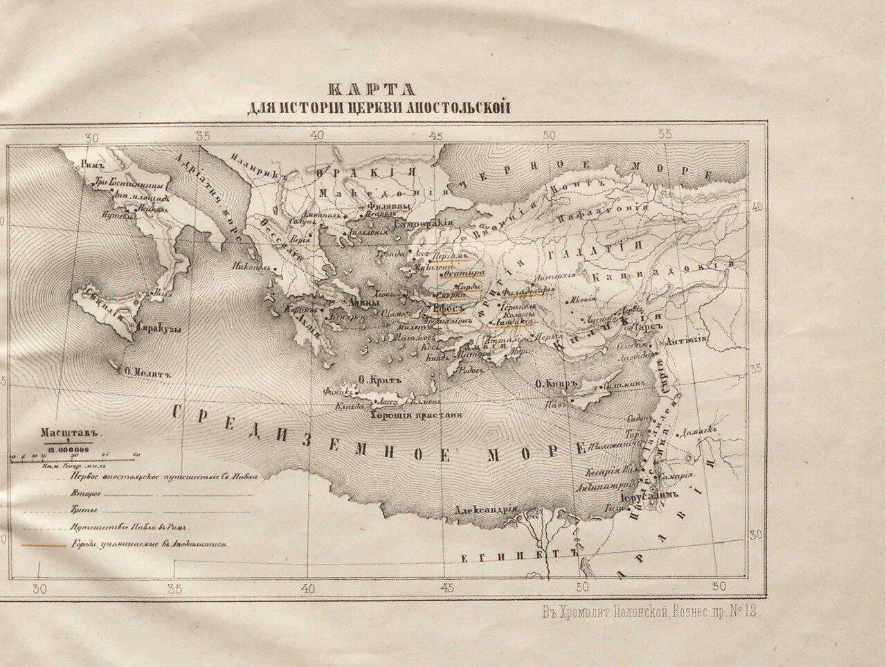 08. Карта для истории Церкви Апостольской