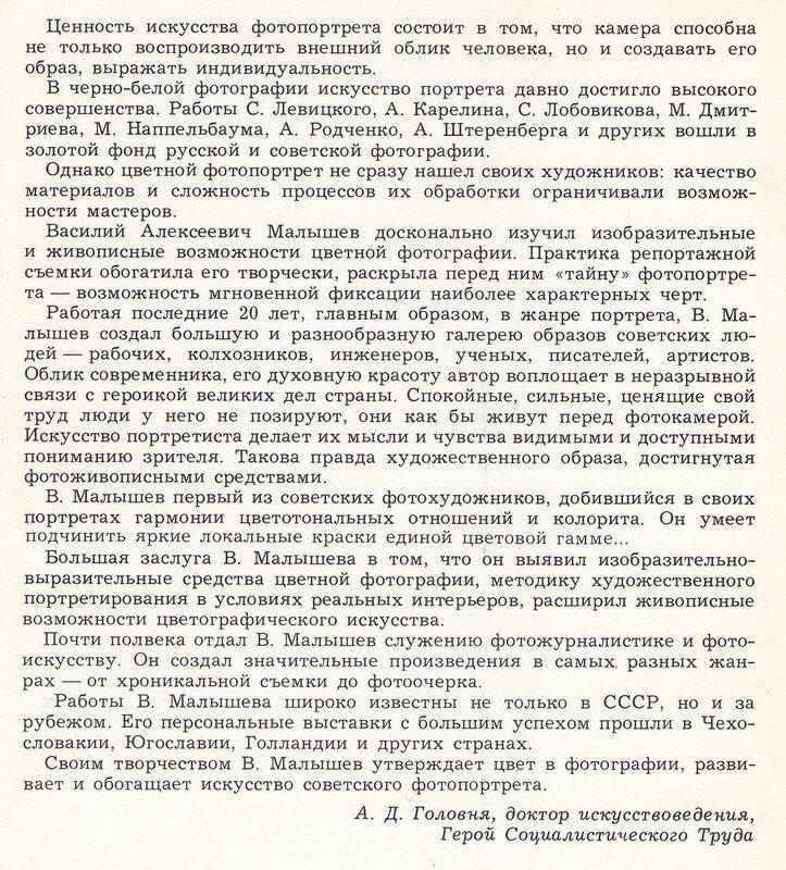 текст о В.А.Малышеве.