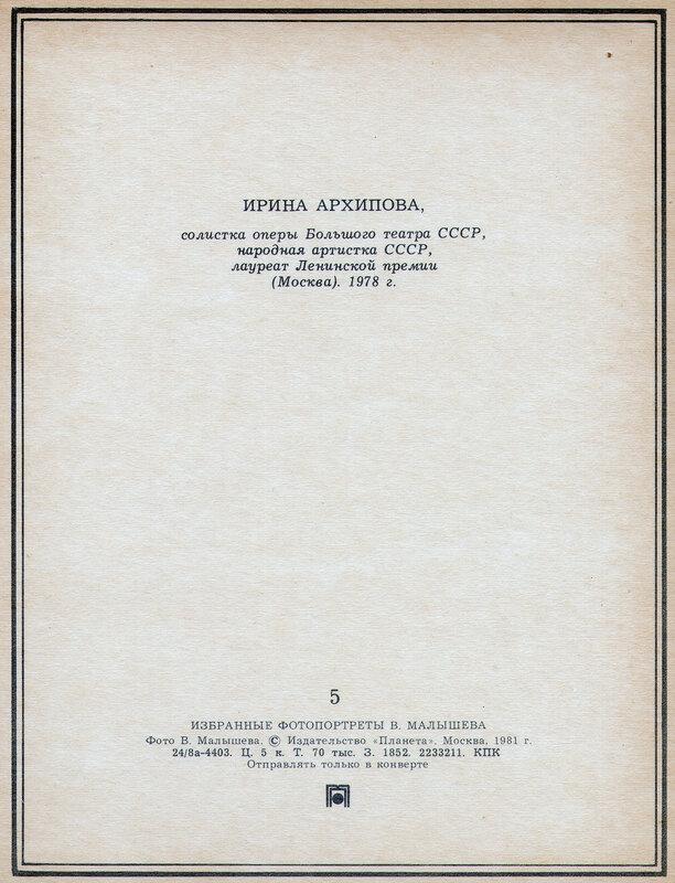 обратная сторона открытка Ирина Архипова