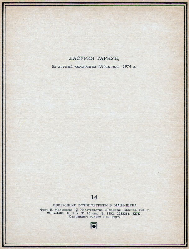 обратная сторона открытка Ласурия Таркун