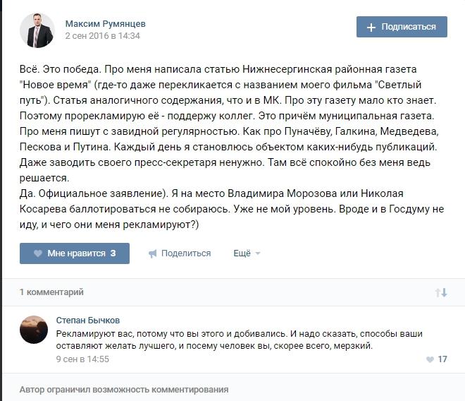 Максим Румянцев – Yandex.jpg